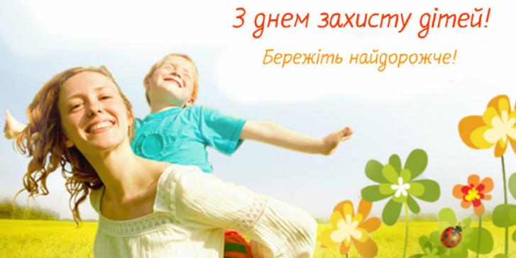 Міжнародний день захисту дітей   Покровська селищна рада