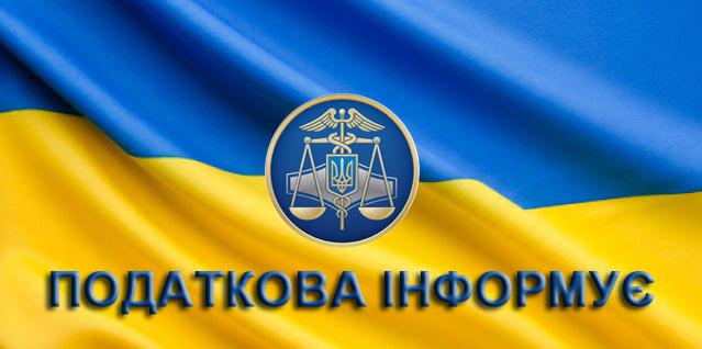 Державна податкова служба України інформує   Покровська селищна рада